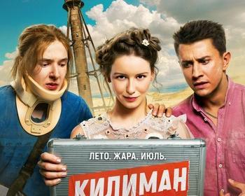 Комедия «Килиманджара» 16+