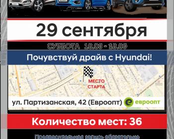 Тест-Драйв Hyundai в Пинске