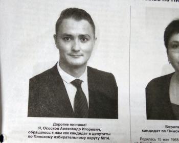 Пинчанин вошёл в ТОП-20 самых зажиточных кандидатов в депутаты Беларуси