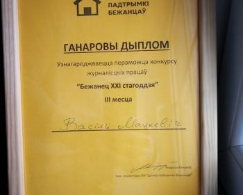 «Медиа-Полесье» вошло в «призы» профессионального конкурса