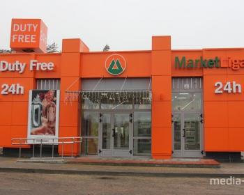 На границе с Украиной открылись новые магазины беспошлинной торговли ООО «МаркетЛига»