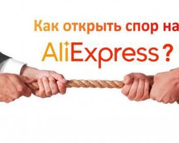 Как открыть спор на AliExpress: подробная инструкция для покупателей