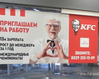 KFC в Пинске набирает сотрудников. Почасовая оплата, перспективы карьерного роста