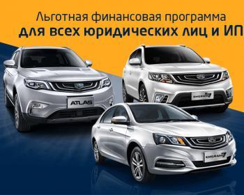 Автомобиль для Вашей компании стал еще доступнее!