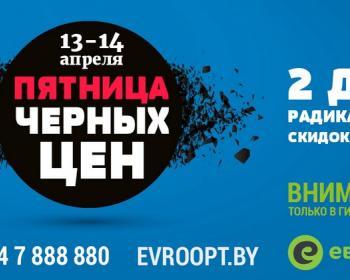 «Евроопт» объявляет самую долгую «Пятницу черных цен»! Скидки 13 и 14 апреля до 60%!