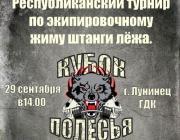 В Лунинце соберутся силачи Беларуси на «Кубок Полесья»