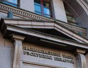Нацбанк снижает ставку рефинансирования
