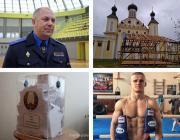 Генерал-майор в Пинске, доходы председателя суда, чемпион мира из деревни, «Прыгажуня Палесся», новостройки и происшествия