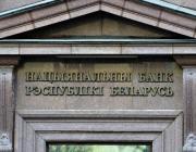 Нацбанк не будет смягчать требования к кредитам ради роста