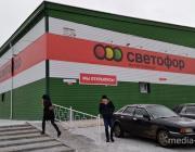 Российская торговая сеть «Светофор» пришла в Пинск