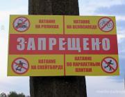 На набережной в Пинске запретили кататься на велосипедах и скейтах?