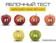 На Яблочный спас - яблочный тест