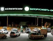 """В """"Белнефтехиме"""" рассказали, что будет с ценами на топливо"""