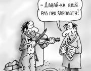 Сравним свою зарплату с отчетом Белстата. Все ли заработали 5,7 миллиона рублей?