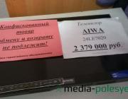 Калининградские телевизоры «всплыли» в Пинске?