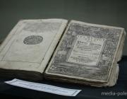 В Пинском музее экспонируют книгу, которой больше 400 лет