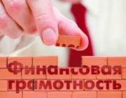 В Беларуси утвердили план повышения финансовой грамотности населения