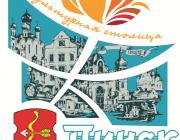 Как выглядит логотип «Пинск – культурная столица 2019»