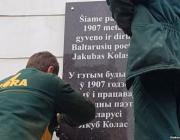Памятная доска Якубу Коласу установлена в центре Вильнюса