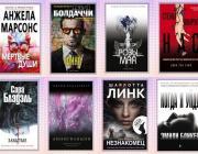 Ты будешь бояться, но дочитаешь до конца: 10 остросюжетных романов начала года