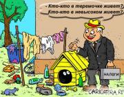 Пилить дрова и носить грузы можно, заплатив от 5 до 15 рублей в месяц