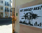 Люди vs завод. Разбираемся с конфликтом в Бресте и пытаемся отделить экологию от хайпа