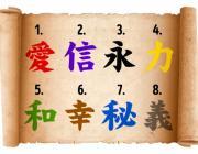 Выберите иероглиф и узнайте, чего вам сейчас не хватает больше всего