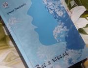 «Вас я чакала» – новая кніга паэзіі Ірыны Ляшкевіч