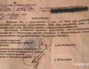 Дело Александра Коржича. Расследование продолжается