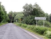 Знак «Адвержычы» заменят на «Атвержычы»