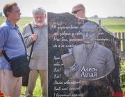 В Руденске открыт памятник Алесю Липаю