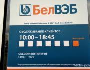 В Пинске банк БелВЭБ закрывает центр розничного бизнеса