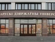 БГУ занял 25 место в рейтинге QS EECA