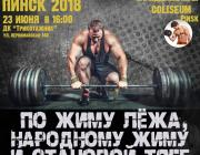 В Пинске пройдут соревнования силачей