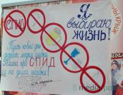 Проблема СПИДа – в рисунках и плакатах
