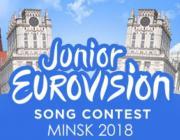 Детский конкурс «Евровидение 2018» пройдет в Беларуси