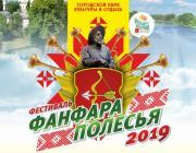 В Пинске зазвучит «Фанфара Полесья 2019»
