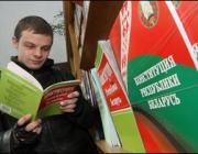 Евразийский договор: соответствует ли он белорусской Конституции?