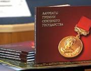 Премии Союзного государства за 2013-2014 годы будут вручены на «Славянском базаре в Витебске»