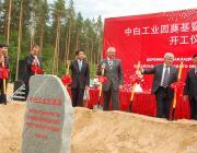Под Минском начали строительство Китайско-белорусского индустриального парка