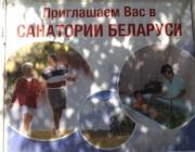 Белорусские санатории теряют популярность из-за заоблачных цен