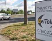 256 километров автодорог Беларуси станут платными с 1 августа 2014