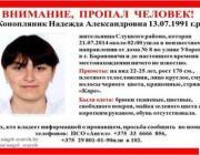 Девушка приехала в Барановичи на свадьбу и исчезла