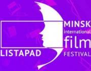 Специальный конкурс для белорусских авторов впервые пройдет на фестивале «Лістапад»