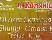 На фестивале «Камяніца» выступят хэдлайнеры из 5 стран