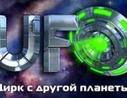 Братья Запашные привезут в Минск «Цирк с другой планеты»