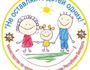 Лунинецкий РОЧС проведёт акцию «В центре внимания – дети»