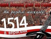 Беларусь святкуе 500 год бітвы пад Оршай