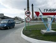 Эдуард Гаврилкович утверждён гендиректром «Гранита»