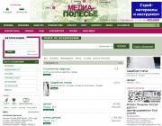 Новые возможности для читателей Медиа-Полесья! Заработал раздел частных объявлений!
